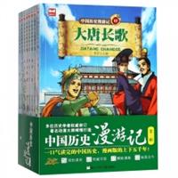中国历史漫游记(第3辑共8册)