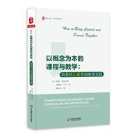 大夏书系·以概念为本的课程与教学:培养核心素养的绝佳实践