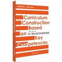 课程研究前沿:基于核心素养的课程建构