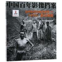 孙明经纪实摄影研究Ⅲ1938:雷马屏峨