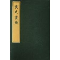 黄氏画谱(共8册)(精装)