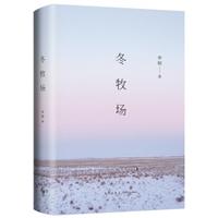 冬牧场(2018版)