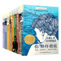 长青藤国际大奖小说系列·第二辑(全10册)