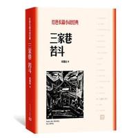 红色长篇小说经典:三家巷 苦斗
