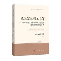 惠农富农强农之策:改革开放以来涉农中央一号文件政策梳理与理论分析