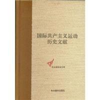 国际共产主义运动历史文献(28)