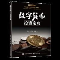 数字货币投资宝典