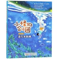 小怪物合唱团:迷失水仙湖