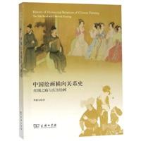 中国绘画横向关系史:丝绸之路与东方绘画