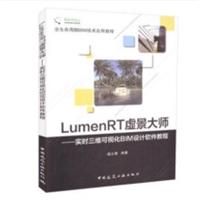 LumenRT虚景大师--实时三维可视化BIM设计软件教程
