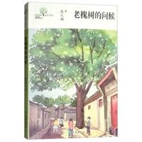 希望树·成长书系:槐树的问候