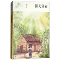 希望树·成长书系:阳光瀑布