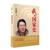 我的国家史:中国改革开放四十年现场实录