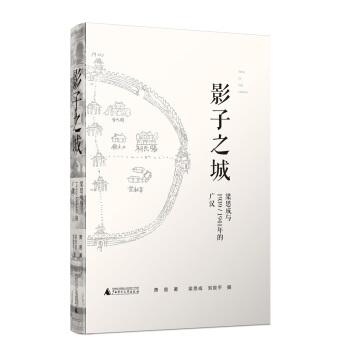 影子之城:梁思成与1939-1941年的广汉(精装)