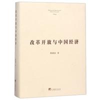 改革开放与中国经济(精装)