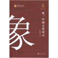 象:中国文化基元