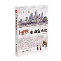 柬埔寨通史
