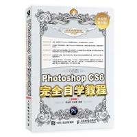 中文版Photoshop CS6完全自学教程 超值版