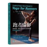 跑者瑜伽 消除疼痛 预防损伤和提升运动表现的针对性练习