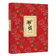 中国东北民俗文化系列――旧时游戏