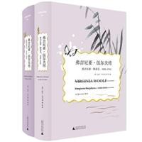 弗吉尼亚·伍尔夫传(精装全2册)