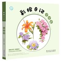 彩绘日记·花卉篇