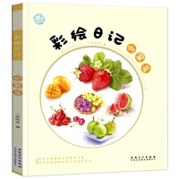 彩绘日记·水果篇