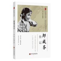 中国非物质文化遗产传统戏剧传承人传记丛书:郎咸芬传记
