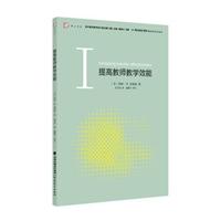 梦山书系:提高教师教学效能