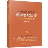 中国经济量变与观察思维质变