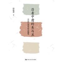 沿着中庸的美与丑:中国民族性研究随笔