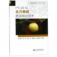 农业科技扶贫实用技术丛书:北方果树套袋栽培技术