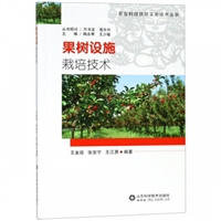 农业科技扶贫实用技术丛书:果树设施栽培技术