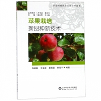 农业科技扶贫实用技术丛书:苹果栽培新品种新技术
