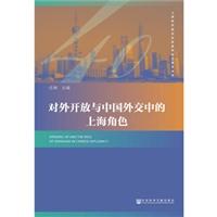 对外开放与中国外交中的上海角色