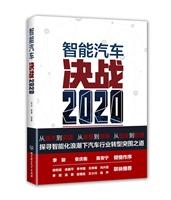 智能汽车:决战2020