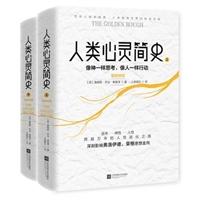 人类心灵简史:像神一样思考,像人一样行动(全两册)