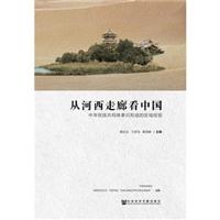 从河西走廊看中国