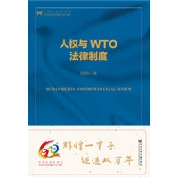 人权与WTO法律制度(第二版)
