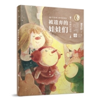 曹文轩纯美桥梁书:被遗弃的娃娃们