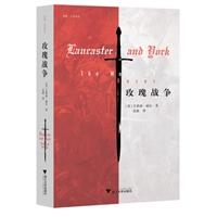 启真·人文历史:玫瑰战争