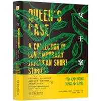 当代牙买加短篇小说集:女王案 (精装)