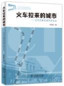 火车拉来的城市:近代石家庄城市史论丛(精装)