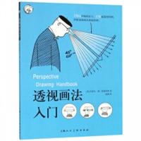 西方经典美术技法译丛:透视画法入门