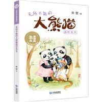 无所不能的大熊猫温任先生