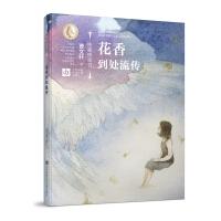 曹文轩纯美桥梁书:花香到处流传