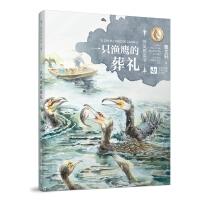 曹文轩纯美桥梁书:一只渔鹰的葬礼
