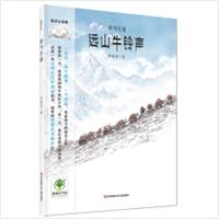 中国传统茶马文化绘本:茶马古道(精装)