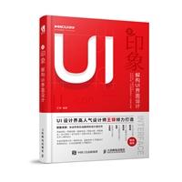新印象:解构UI界面设计