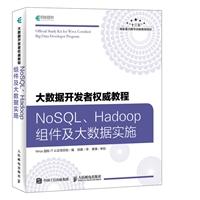 大数据开发者权威教程 NoSQL Hadoop组件及大数据实施